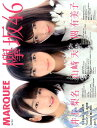 MARQUEE(Vol.134) 特集:欅坂46 井上梨名/関有美子/山崎天