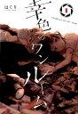 幸色のワンルーム(1) (ガンガンコミックス pixiv) [ はくり ]
