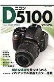 【】尼康D5100手册[ニコンD5100マニュアル]