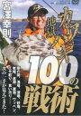 DVD>宮澤幸則:カワハギ地獄100の戦術 (<DVD>) [ 宮澤幸則 ]