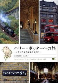 ハリー・ポッターへの旅
