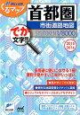 首都圏市街道路地図(2015→2016) でか文字!! (Millionくるマップ)
