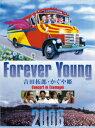 Forever Young 吉田拓郎・かぐや姫 Concert in つま恋 2006 [ 吉田拓郎・かぐや姫 ]