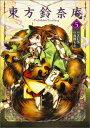 東方鈴奈庵(5) Forbidden Scrollery (単行本コミックス Kadokawa Comics) [ 春河もえ ]