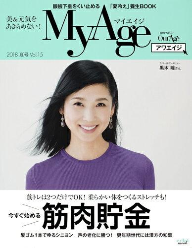 MyAge2018夏号[女性誌企画編集部]