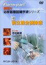 DVD>実況!!泌尿器腹腔鏡手術シリーズ(10)
