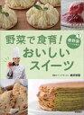 野菜で食育!おいしいスイーツ(1) 春野菜でつくるお菓子 [ 柿沢安耶 ]