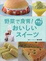 野菜で食育!おいしいスイーツ(2)