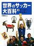 世界のサッカー大百科(2)