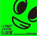 J-POPカバー伝説 3 mixed b [ オムニバス ]