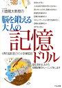 川島隆太教授の脳を鍛える大人の記憶ドリル 世界の名言・逆ピラミッド計算60日 [ 川島隆太 ]