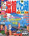 まっぷる滋賀・びわ湖('18)