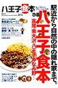 ぴあ八王子食本(2014)