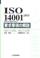ISO��14001��2015��JIS��Q��14001��2015�������β���
