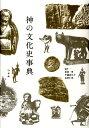 神の文化史事典 [ 松村一男 ]