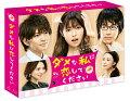ダメな私に恋してください Blu-ray BOX 【Blu-ray】