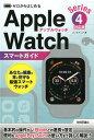 ゼロからはじめるApple Watchスマートガイド Ser...