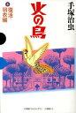 火の鳥(5(復活・羽衣編)) (GAMANGA BOOKS) [ 手塚治虫 ]