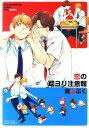 恋の耳ヨリ注意報 (ミリオンコミックス Craft series 038) [ 奥山ぷく ]