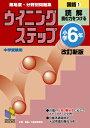 ウイニングステップ 小学6年 国語1 読解 改訂新版 (日能研ブックス ウイニングステップシリーズ)