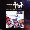 宇宙戦艦ヤマトオリジナルBGMコレクションシリーズ1::宇宙戦艦ヤマト PART1 [ (アニメーシ...