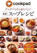 【ポイント5倍】<br />【定番】<br />クックパッドのおいしい厳選!スープレシピ