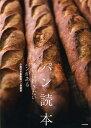 恋するパン読本 [ 小麦好き委員会パン倶楽部 ]