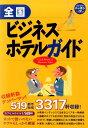 全国ビジネスホテルガイド第8版 (ブルーガイドニッポンα) [ 実業之日本社 ]