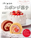 はじめてのスポンジ菓子 失敗なしの「改良レシピ」でしっとりふんわり! (旭屋MOOK) [ 熊谷裕子 ]