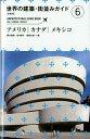 世界の建築・街並みガイド(6)新装版 アメリカ/カナダ/メキシコ