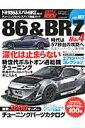 トヨタ86&スバルBRZ(no.4)