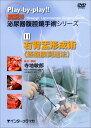 DVD>実況!!泌尿器腹腔鏡手術シリーズ(11)