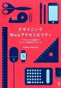 デザイニングWebアクセシビリティ [ 太田良典 ]