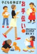 【ポイント5倍】<br />【定番】<br />子どもを伸ばすお手伝い