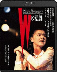 Wの悲劇【Blu-ray】 [ 薬師丸ひろ子 ]の商品画像