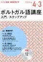 CD NHKラジオポルトガル語講座(入門/ステップアップ)2枚組 (2019年 4〜3月号)