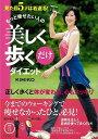 【バーゲン本】もっと痩せたい人の美しく歩くだけダイエット [ KIMIKO ]