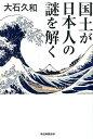 国土が日本人の謎を解く [ 大石久和 ]