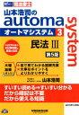 山本浩司のautoma system(3(民法 3))第5版 [ 山本浩司 ]