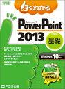 よくわかるMicrosoft PowerPoint 2013基礎 Windows10/8.1/7対応