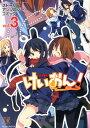 けいおん!ストーリーアンソロジーコミック(3) (まんがタイ...