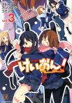 けいおん!ストーリーアンソロジーコミック(3) (まんがタイムKRコミックス)