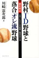 野村「ID」野球と落合「オレ流」野球