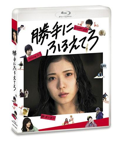 勝手にふるえてろ Blu-ray 通常盤【Blu-ray】 [ 松岡茉優 ]