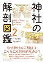 神社の解剖図鑑(2) [ 本間美加子 ]