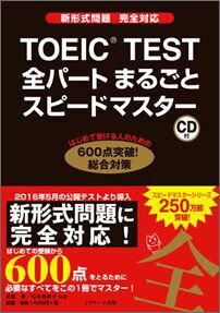 TOEIC TEST全パートまるごとスピードマスター 新形式問題完全対応