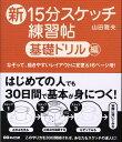新15分スケッチ練習帖(基礎ドリル編) [ 山田雅夫 ]