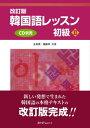 韓国語レッスン初級2改訂版 [ 金東漢 ]