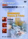 DVD>実況!!泌尿器腹腔鏡手術シリーズ(12)
