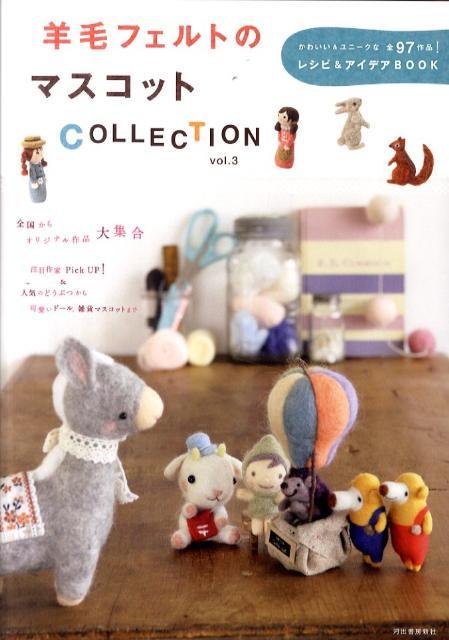 毛フェルトのマスコットCOLLECTION vol.3